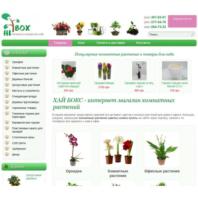 Домашние Цветы Интернет Магазин Москва