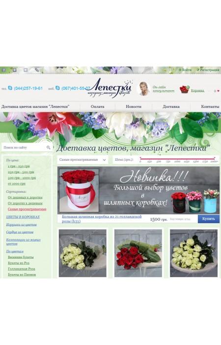 Готовый интернет магазин Цветов