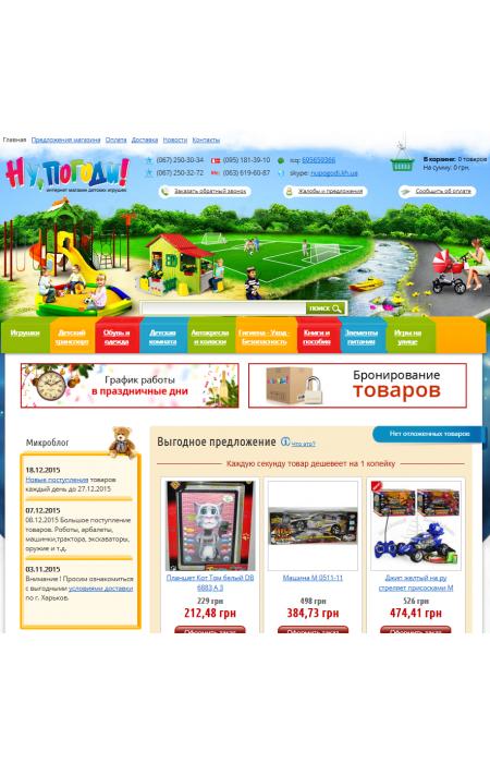 Готовый интернет магазин детских товаров (ярко, легкий дизайн для быстрой отдачи страниц)