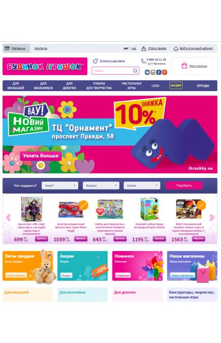 Интернет магазин детских товаров (светлые тона, адаптивный дизайн)