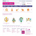 Купить - Интернет магазин детских товаров (светлые тона, адаптивный дизайн)
