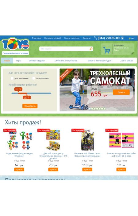 Готовый интернет магазин детских товаров (зеленые тона, акценты на навигацию)