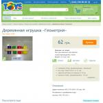 Купить - Готовый интернет магазин детских товаров (зеленые тона, акценты на навигацию)