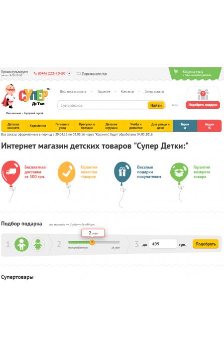 Готовый интернет магазин детских товаров (яркий и светлый дизайн, хорошая адаптация)