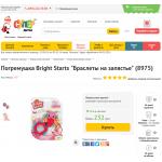 Купить - Готовый интернет магазин детских товаров (яркий и светлый дизайн, хорошая адаптация)