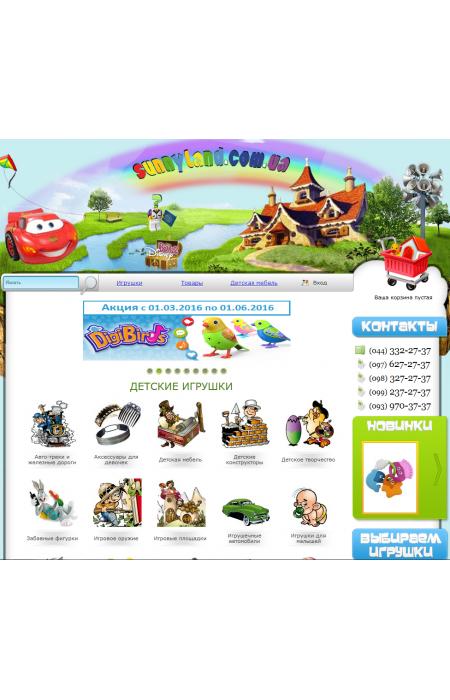 Готовый интернет магазин детских товаров (возможности настойчивого брендирования, неплохо якориться в сознании)