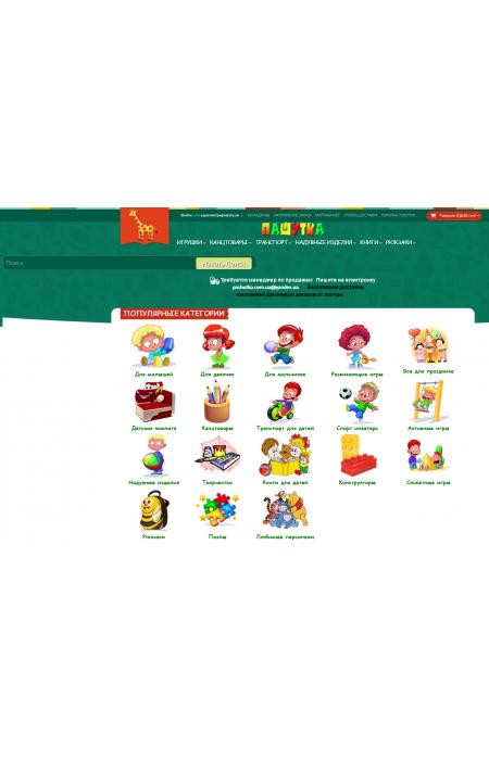 """Интернет магазин детских товаров (навигация с правой стороны, """"легкий"""" дизайн страниц сайта)"""
