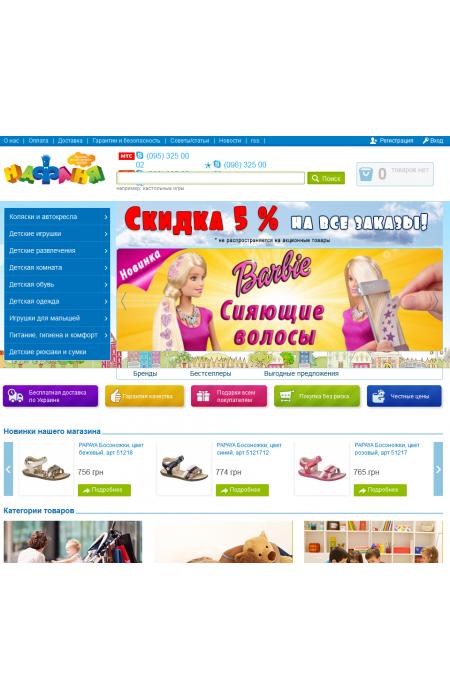 Готовый интернет магазин детских товаров (яркий и контрастный адаптив)