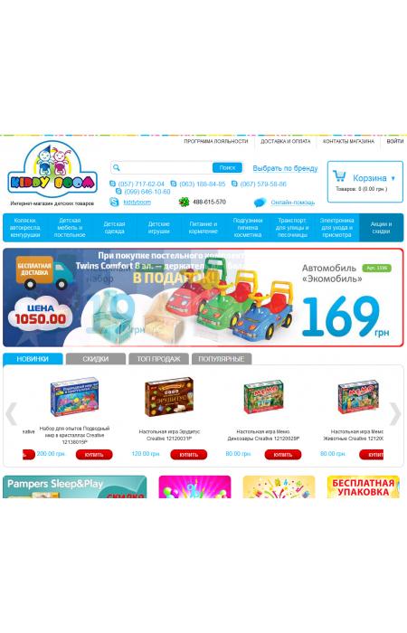 Готовый интернет магазин детских товаров (облегченный дизайн сайта)