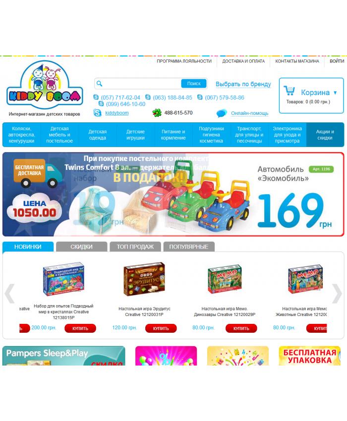 Купить - Готовый интернет магазин детских товаров (облегченный дизайн сайта)
