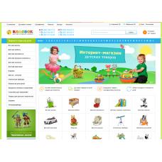 Купить - Готовый интернет магазин детских товаров (спокойная подача контента)