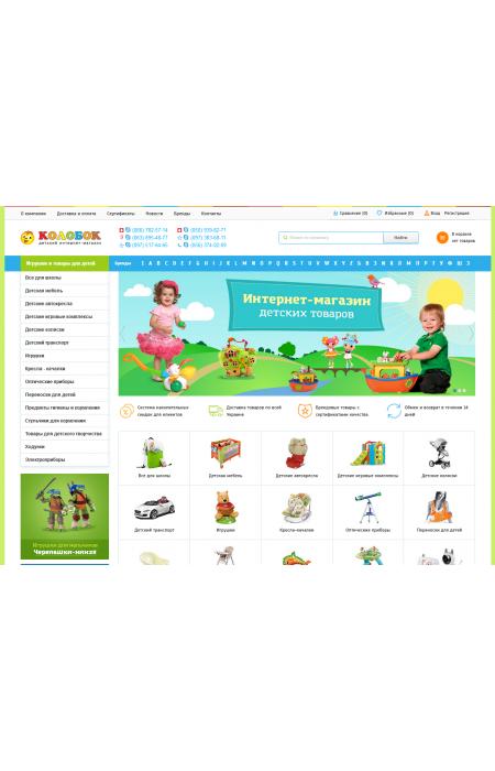 Готовый интернет магазин детских товаров (спокойная подача контента)
