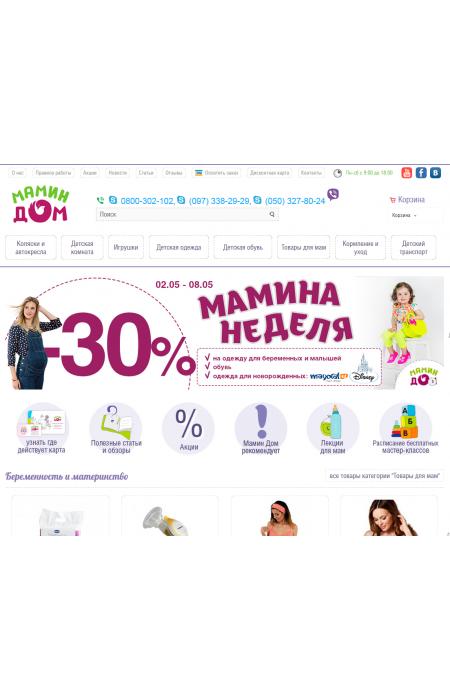 Готовый интернет магазин детских товаров (легкие страницы и приятный адаптивный дизайн)