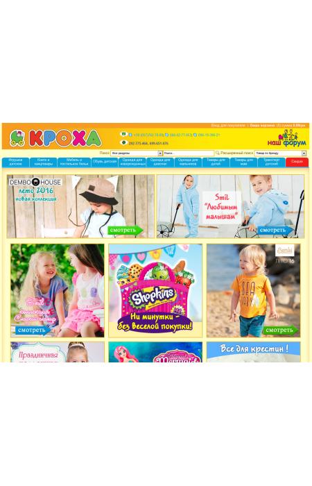 Готовый интернет магазин детских товаров (желтые тона)
