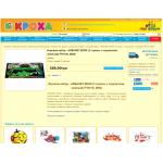 Купить - Готовый интернет магазин детских товаров (желтые тона)