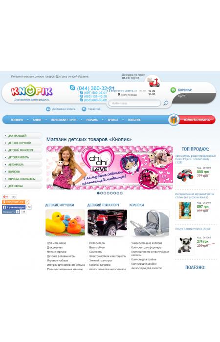 Готовый интернет магазин детских товаров (доступны стикеры)
