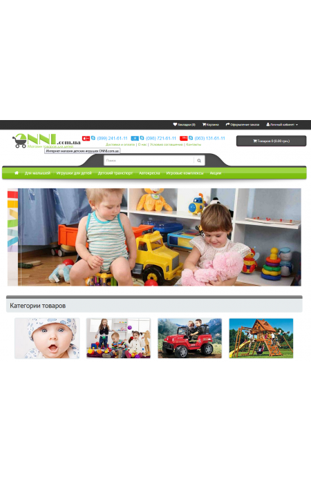 Готовый интернет магазин детских товаров (контраст, стили с PNG)