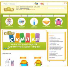 Купить - Готовый интернет магазин детских товаров (маленький, семейный магазин)