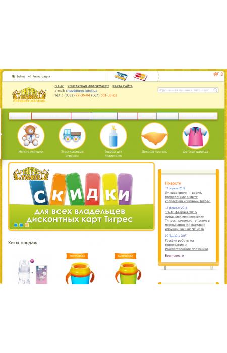 Готовый интернет магазин детских товаров (маленький, семейный магазин)