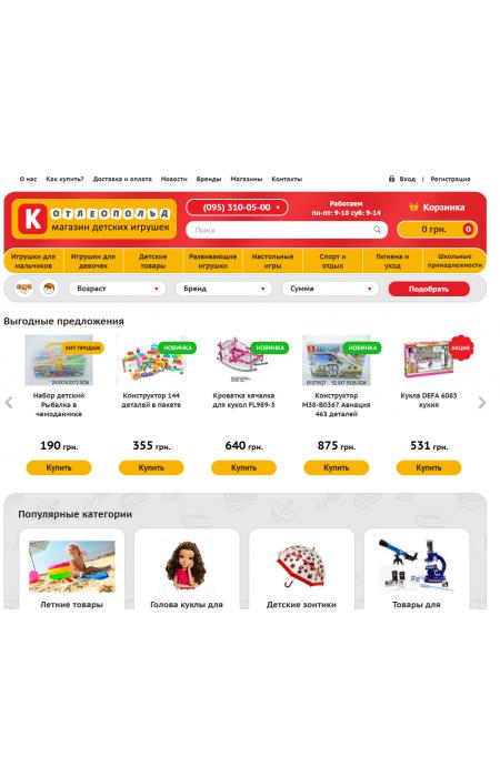 Готовый интернет магазин детских товаров (недорогое решение технически и удобное для продвижения)