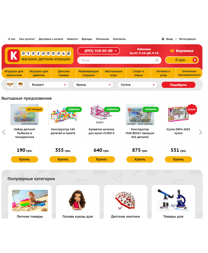 Купить - Готовый интернет магазин детских товаров (недорогое решение технически и удобное для продвижения)