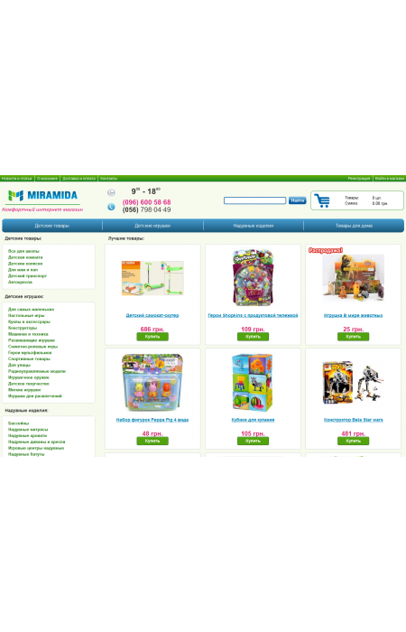Готовый интернет магазин детских товаров (шаблонный дизайн, стабильные параметры адаптива)