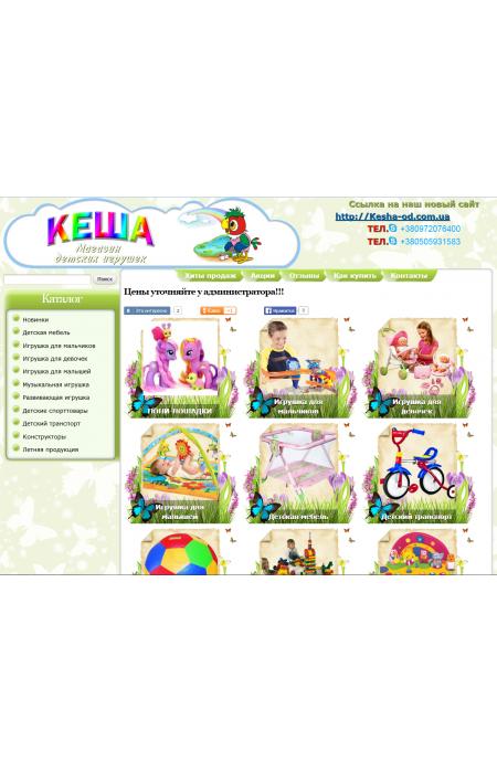 Интернет магазин детских товаров (недорогое Бренд решение)