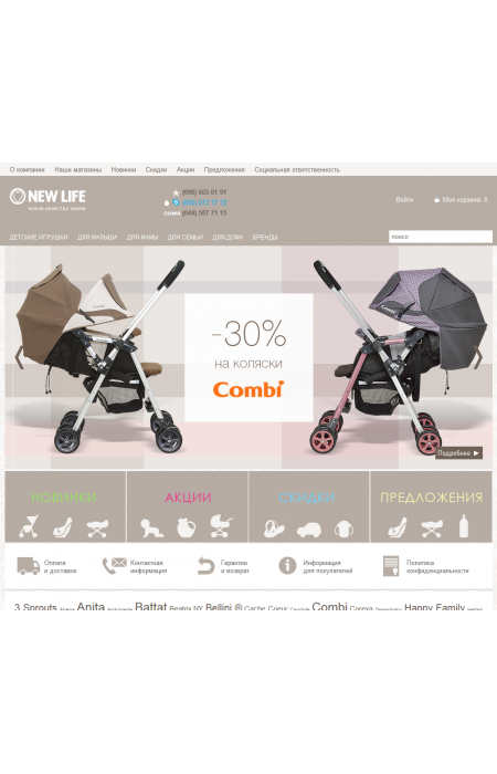 Готовый интернет магазин детских товаров (ярко, современно)