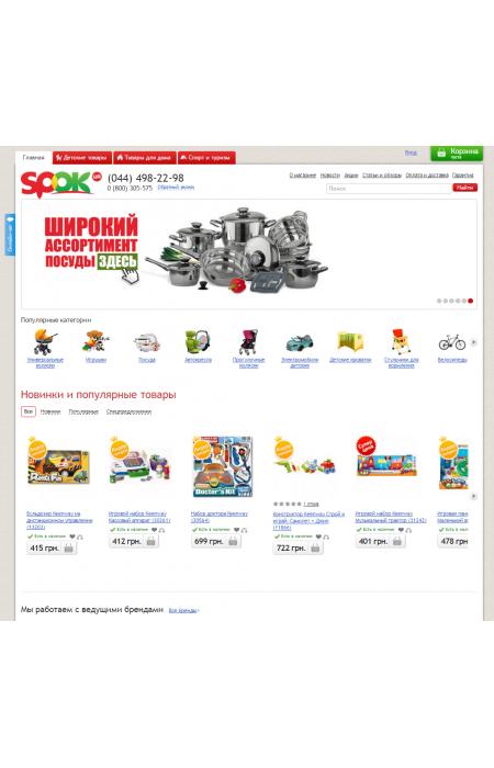 Интернет магазин детских товаров (яркий, современный дизайн)