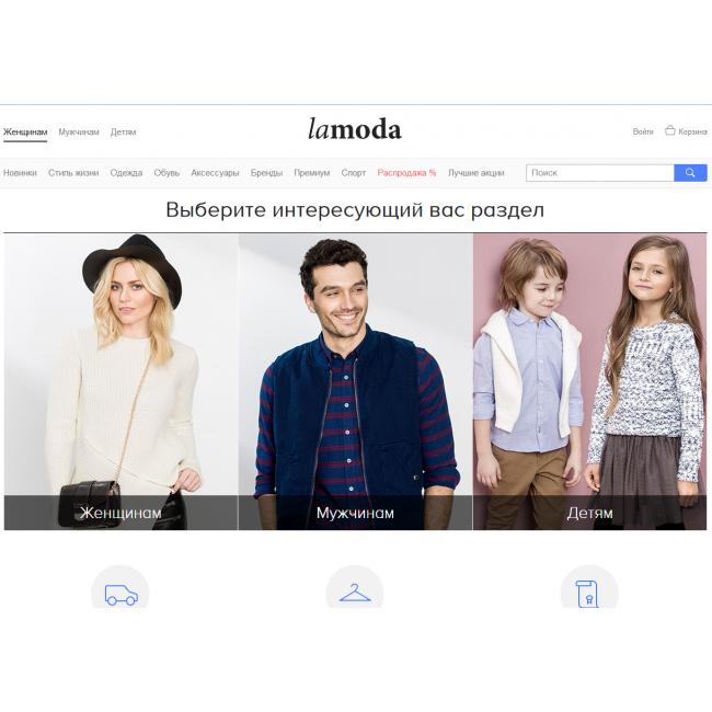 Lamoda Ua Интернет Магазин Обуви И Одежды