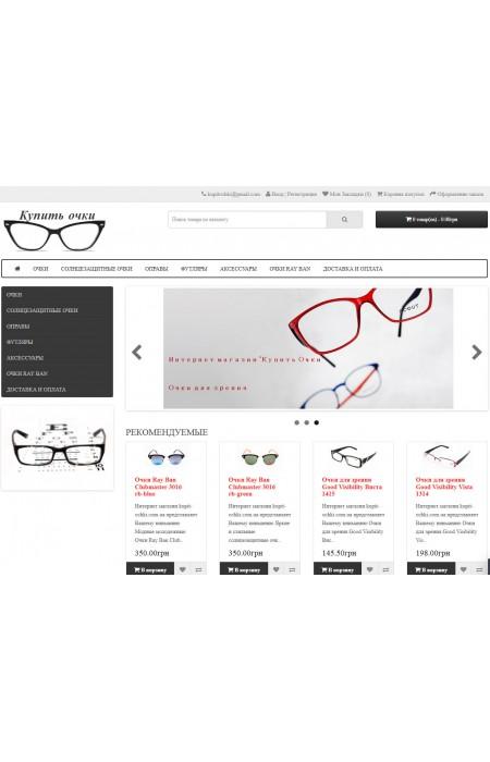 Готовый интернет магазин Оптики