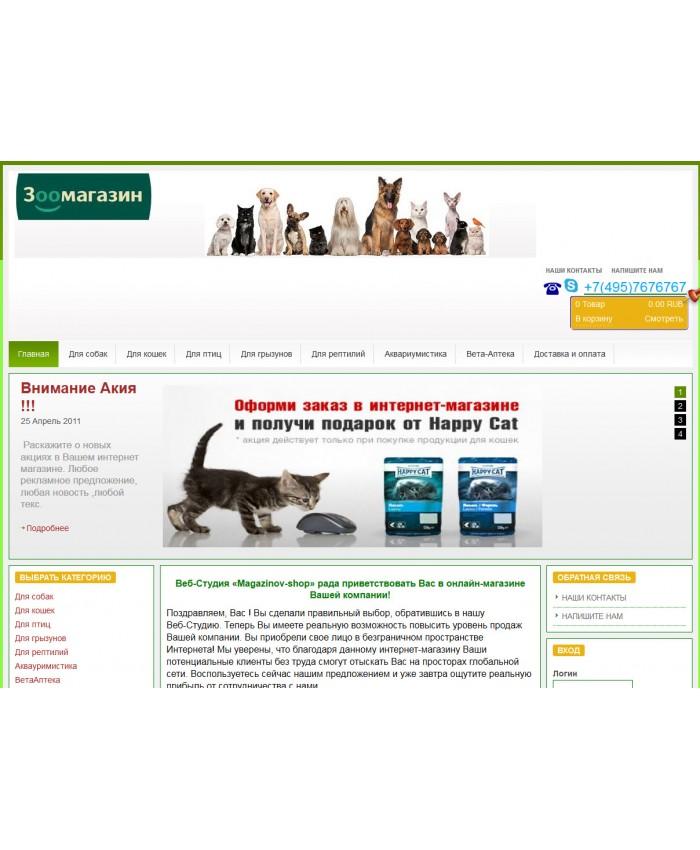 Купить Готовый интернет магазин разных товаров по цене 7500.00р ... b7060eed12c