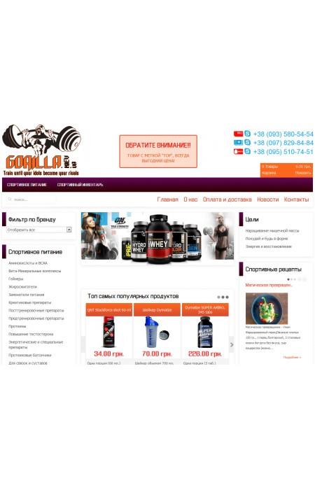 0ff75400f8e0 Готовый интернет магазин Спортивного питания