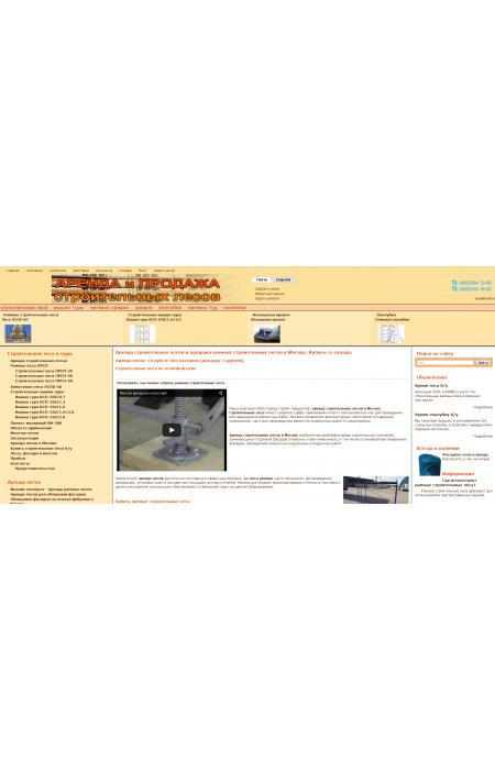 Готовый сайт по Строительству