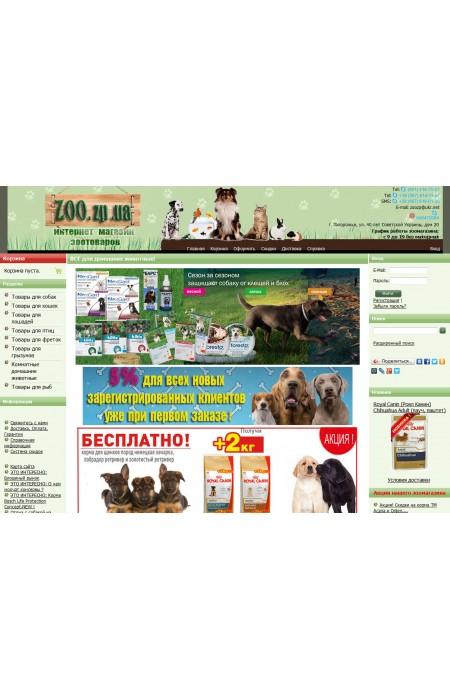 Готовый интернет магазин Зоотоваров